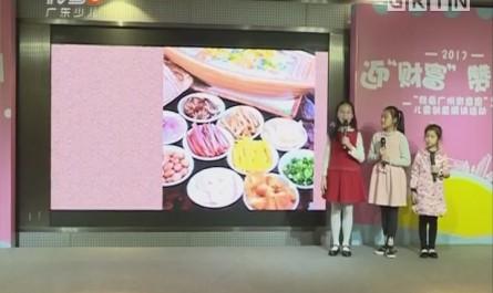 [2017-12-04]南方小记者:迎财富 赞广州——我眼中的广州