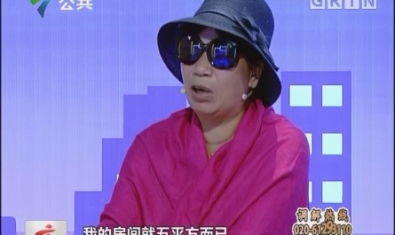"""[2018-01-14]和事佬:""""疑""""妻让漂泊的爱无处归家(下)"""
