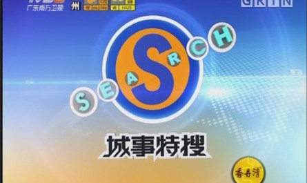 """[2018-01-18]城事特搜:朋友圈贩卖""""枪支""""?初中生报警"""