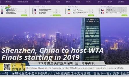 WTA年终总决赛落户深圳 获十年举办权