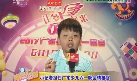 [2018-01-15]南方小记者:小记者担任广东少儿六一晚会情报官