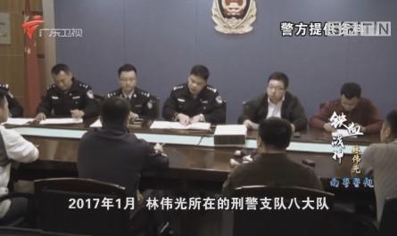 [HD][2018-01-14]南粤警视:铁血战神:林伟光