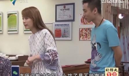 [2018-01-07]外来媳妇本地郎:对付熊孩子(下)