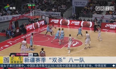 """新疆赛季""""双杀""""八一队"""