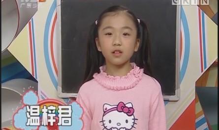 [2018-01-26]南方小记者:2018年广州少年儿童图书馆少儿迎新花会
