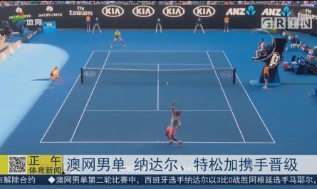 澳网男单 纳达尔、特松加携手晋级
