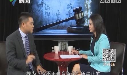 [2018-01-07]律师说:《反不正当竞争法》实施了 别想再混水摸鱼