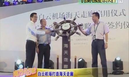 [2018-01-18]南方小记者:白云机场打造海天走廊