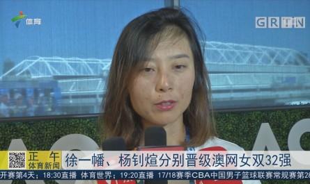 徐一幡、杨钊煊分别晋级澳网女双32强
