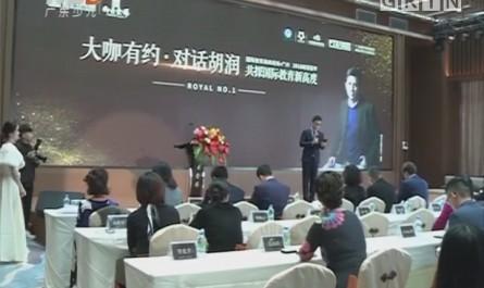 [2018-01-25]南方小记者:广州2018国际教育高峰论坛开幕