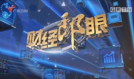 [HD][2018-02-26]财经郎眼:中国电影新纪元