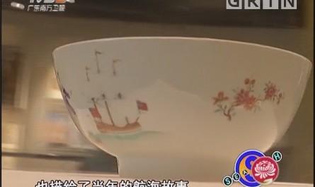 远洋大碗 开启广州对外贸易的辉煌