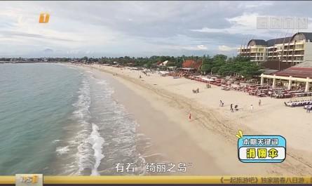 [HD][2018-03-05]一起旅游吧:巴厘岛