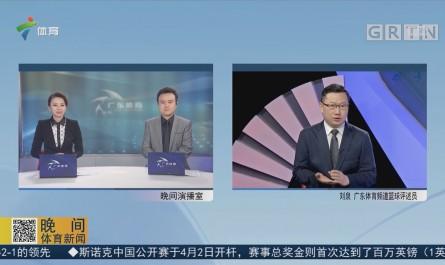 篮球评论员刘泉:广东vs新疆