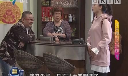 """[2018-03-18]外来媳妇本地郎:""""刷""""错鞋"""