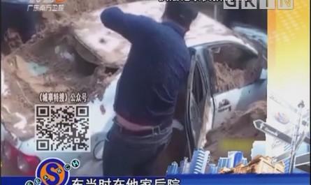 小伙撞人逃逸怕担责挖坑埋车