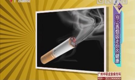 别让香烟吸走你的健康