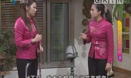 [2018-03-18]外来媳妇本地郎:误会闹大了