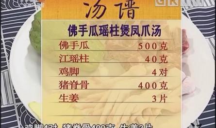 佛手瓜瑶柱煲凤爪汤