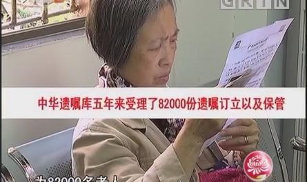 大数据看中华遗嘱库