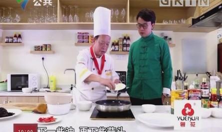 大厨每周一膳 黑木耳红椒炒淮山
