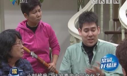 [2018-03-04]外来媳妇本地郎:我要留中国(上)