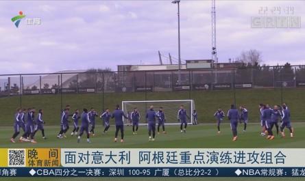 面对意大利 阿根廷重点演练进攻组合