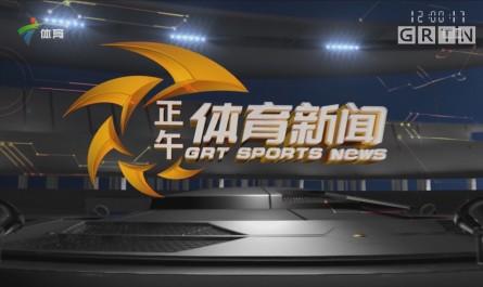 """[HD][2018-03-23]正午体育新闻:广东""""常规操作"""" 作客再胜新疆晋级"""