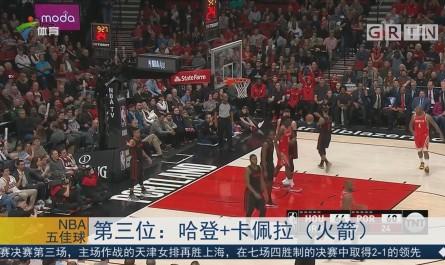 NBA:五佳球