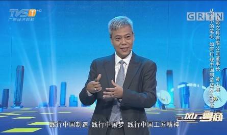 [HD][2018-03-17]风云粤商