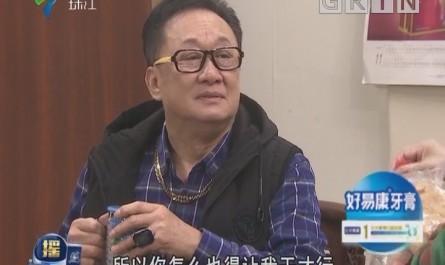 [2018-03-10]外来媳妇本地郎:阔佬的标配(下)