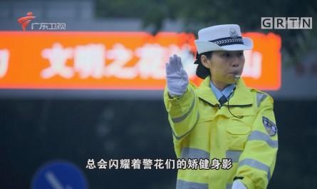 [HD][2018-03-11]南粤警视:警花绽放——3.8国际妇女节特别节目