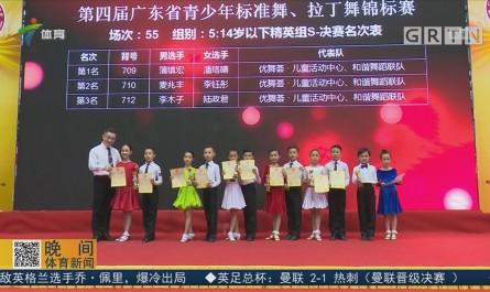 广东省青少年标准舞、拉丁舞锦标赛禅城落幕