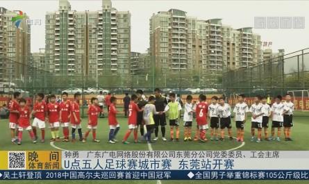 U点五人足球赛城市赛 东莞站开赛