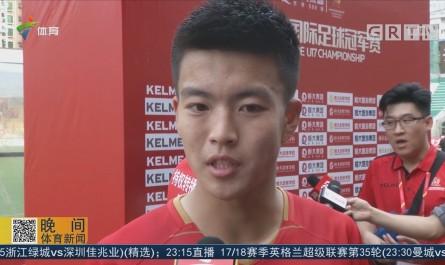 U17国际足球冠军赛 河北华夏幸福逼平国际米兰
