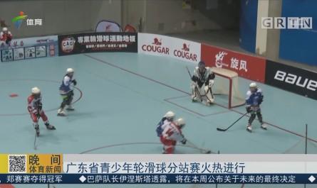 广东省青少年轮滑球分站赛火热进行