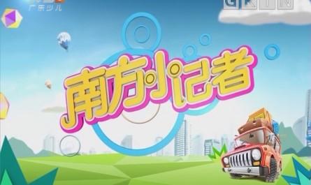 """[2018-05-16]南方小记者:第四届荔湾区""""芳实杯""""小学生中国汉字听写大会"""