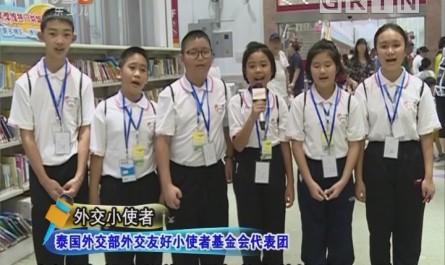[2018-06-04]南方小记者:中外儿童齐聚长隆过不一样的六一