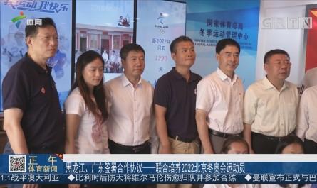黑龙江、广东签署合作协议——联合培养2022年北京冬奥会运动员