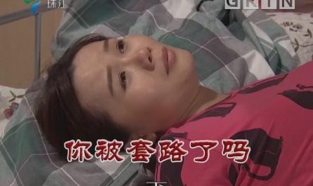 [2018-06-23]外来媳妇本地郎:你被套路了吗(下)