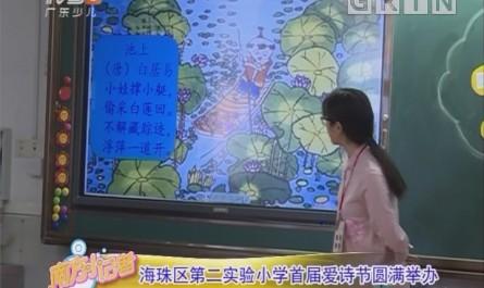 [2018-06-01]南方小记者:海珠区第二实验小学首届爱诗节圆满举办