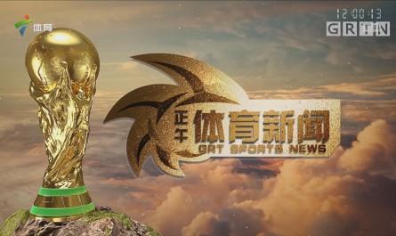 [HD][2018-06-25]正午体育新闻:创历史 东风队成为首支登上总冠军领奖台的中国船队