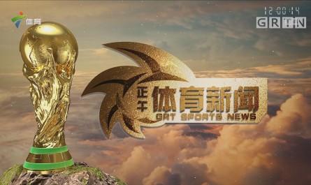 """[HD][2018-06-26]正午体育新闻:足球少年的""""聪明足球"""""""
