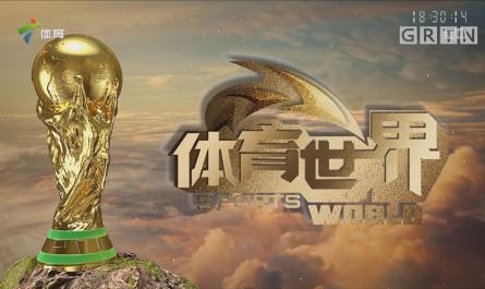 [HD][2018-06-25]体育世界:南粤古驿道定向大赛呈现多元化文体元素