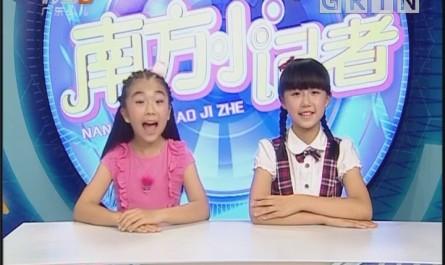 [2018-06-22]南方小记者:珠江实业幼儿园开展安全教育活动