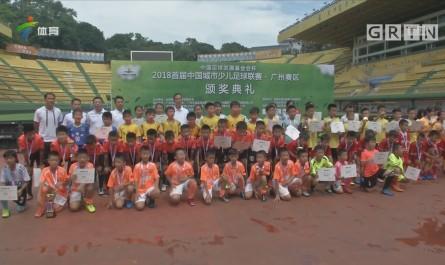 首届中国城市少儿足球联赛广州赛区比赛圆满落幕