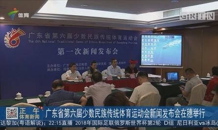 广东省第六届少数民族传统体育运动会新闻发布会在穗举行
