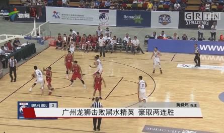 广州龙狮击败黑水精英 豪取两连胜