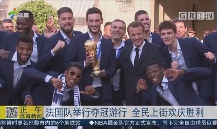 法国队举行夺冠游行 全民上街欢庆胜利