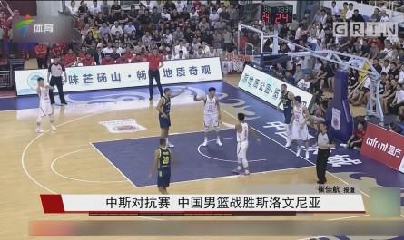 中斯对抗赛 中国男篮战胜斯洛文尼亚